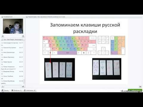 Андрей Сурков. Учимся печатать вслепую за выходные. - YouTube