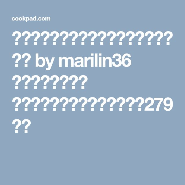 インドネシア♫ケチャップマニスを作ろう by marilin36 【クックパッド】 簡単おいしいみんなのレシピが279万品