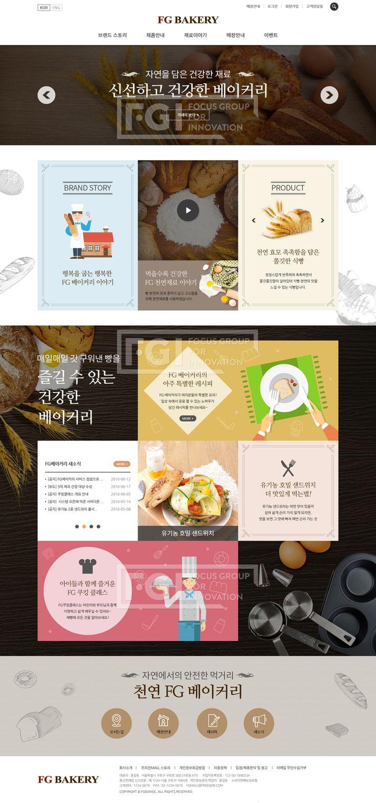 B045, 프리진, 웹디자인, 에프지아이, 메인템플릿, 비즈니스웹템플릿, 웹템플릿, 홈페이지, 비즈니스, 음식, 빵, 제과, 요리사, 식품…