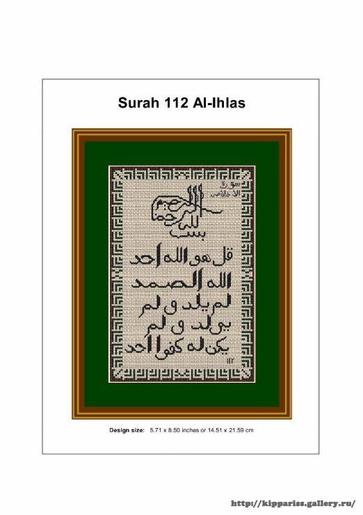 FREE pattern Surah Al-Ihlas