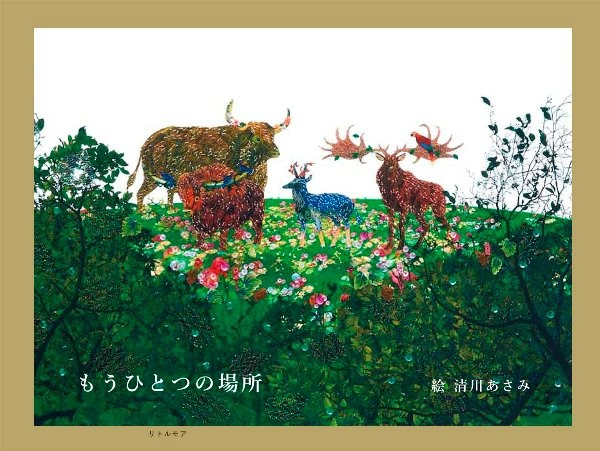by Asami Kiyokawa