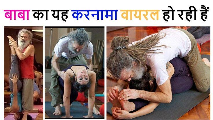 लड़कियों से घिरा रहता है ये योगा टीचर, पूरा विडियो देखकर चौक जायेगे आप !!...