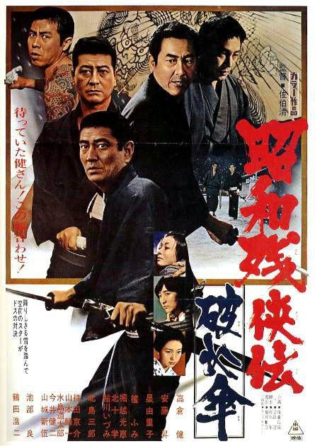 映画ポスター:昭和残侠伝 破れ傘