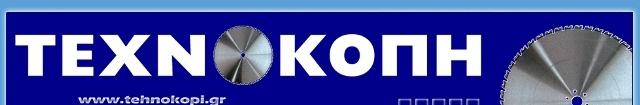 Η εταιρία Τεχνοκοπή ειδικεύεται στην Αδιατάρακτη Κοπή μπετόν και σκυροδέματος με σύγχρονο εξοπλισμό. Προσφέρουμε οικονομικές τιμές και συνεργαζόμαστε με όλη την Ελλάδα. Οι υπηρεσίες που παρέχουμε είναι διάτρηση μπετόν, συρματοκοπή, παντός είδους ανοίγματα για πόρτες και παράθυρα, σύνθλιψη μπετόν και αφαίρεση κολώνες και δοκάρια.