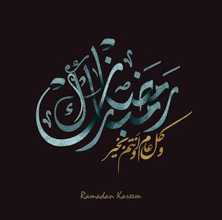 صور رمضان 2021 بطاقات تهنئة لشهر رمضان المبارك Ramadan Kareem Vector Ramadan Ramadan Kareem