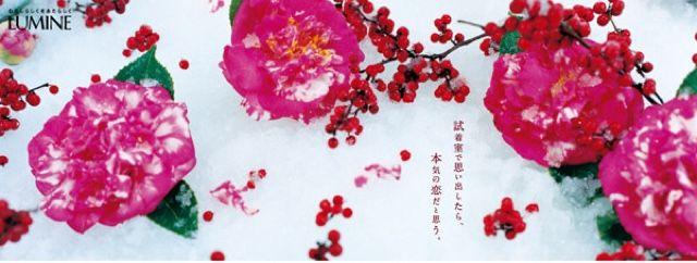 LUMINE #尾形真理子 #蜷川実花