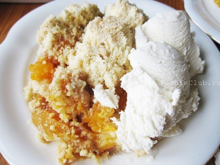 Горячий абрикосовый крамбл с ванильным мороженым