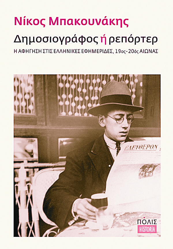 «Οι ελληνικές ημερήσιες εφημερίδες αποτελούν, για την έρευνα, μια ξένη χώρα, ένα εντελώς άγνωστο και αχαρτογράφητο τοπίο».