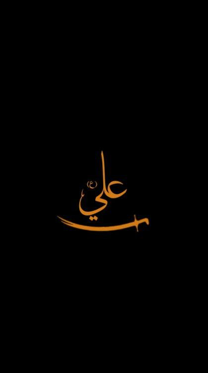 'ALI (Lion Of Allah)