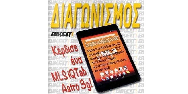 Διαγωνισμος bikeit.gr με δωρο ενα Tablet MLS iQTab Astro 3G | Διαγωνισμοί με δώρα