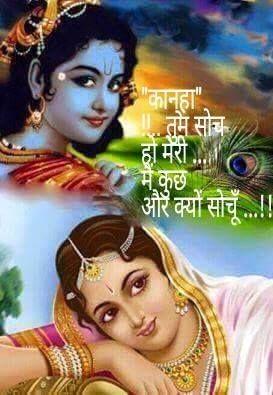 radha krishna quotes (4)