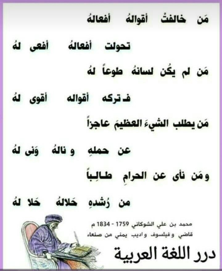 Pin By E Shalaby On الشعر العربي Arabic Words Words Math