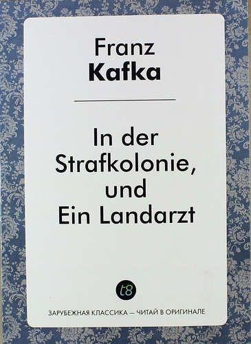 Kafka F. In der Strafkolonie und Ein Landarzt