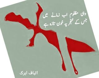 Atbaf Abrak Urdu Poetry Collection