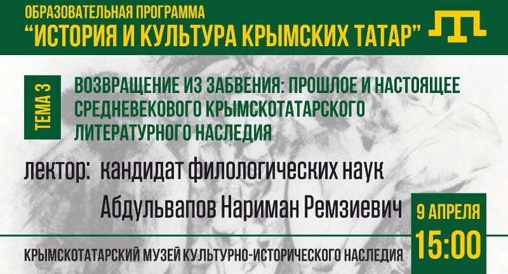 Перед участниками мероприятия предстанет наследие крымскотатарских поэтов ханского периода.
