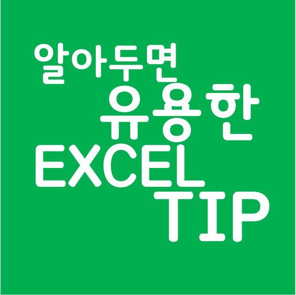코오롱 블로그 The Funtastic :: [엑셀 잘 하는 법] 알아두면 유용한 직장인을 위한 엑셀 TIP (4)