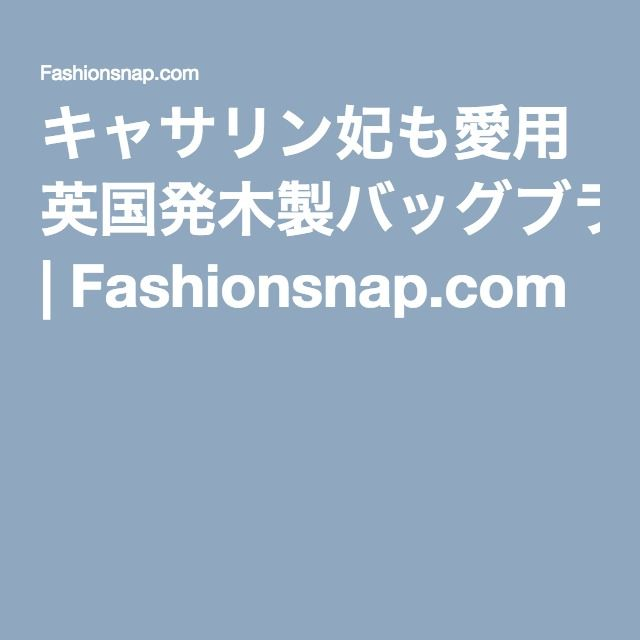 キャサリン妃も愛用 英国発木製バッグブランド「ROCIO」が本格上陸   Fashionsnap.com
