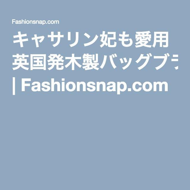 キャサリン妃も愛用 英国発木製バッグブランド「ROCIO」が本格上陸 | Fashionsnap.com