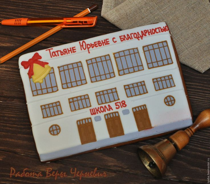 """Купить """"Пряничная школа"""" - необычный подарок на выпускной - пряник, расписные пряники, имбирное печенье"""