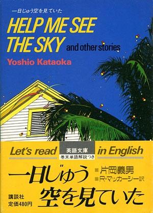 Yoshio Kataoka