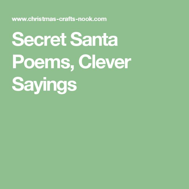 Secret Santa Poems, Clever Sayings