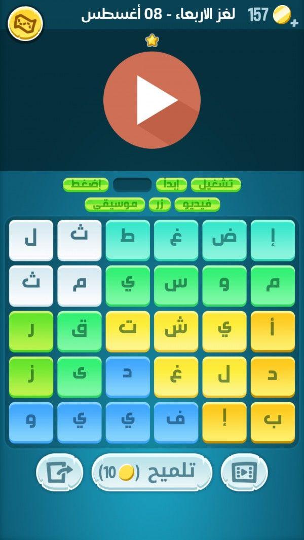 حل لعبة تلميح مرحلة 933 Computer Keyboard Computer Electronics