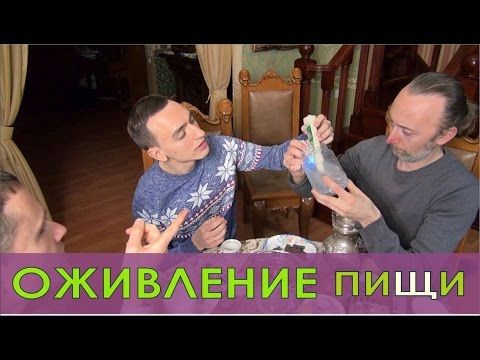 Фролов Ю.А. Беседа за чаем с Артёмом Хачатряном (врач, сыроед) о жизни, ионизаторах воды, замерах - YouTube
