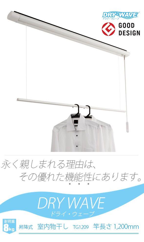 楽天市場 洗濯グッズ タカラ産業 昇降式室内物干し Dry Wave 竿長さ