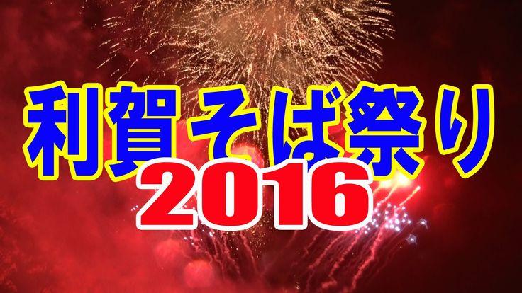 【散策物語】 利賀そば祭り 2016 「富山県南砺市利賀」