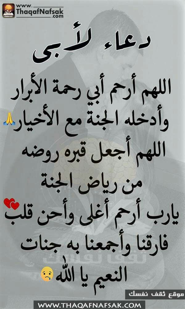 Pin By Rahf Nk On أبي وأمي ربي رحمهما كما ربياني صغيرا Arabic Calligraphy Words Islam