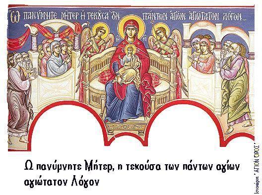 Orthodox Voice - Ορθόδοξη Φωνή