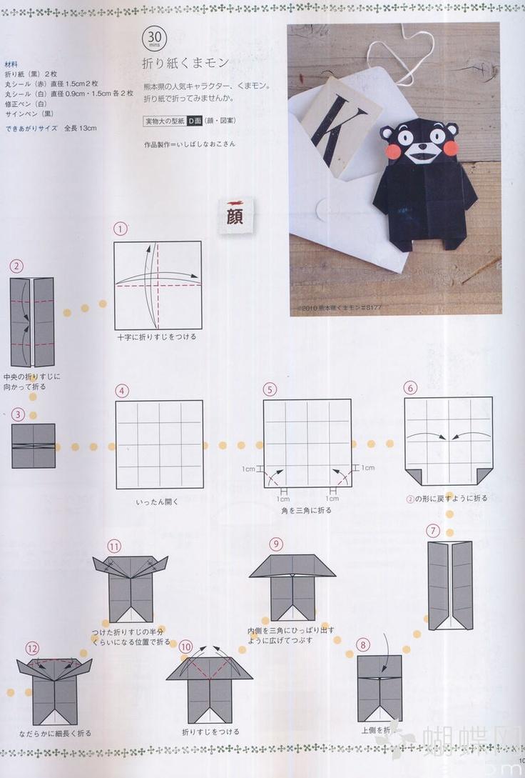 くまモン 熊本熊 Kumamon~ 摺紙 1