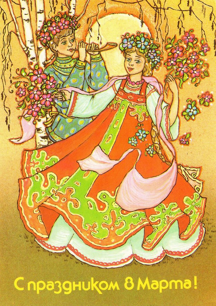 С праздником 8 марта! Художник С. Борисова Открытка. Министерство связи СССР, 1987 г. Vintage Russian Postcard - March 8