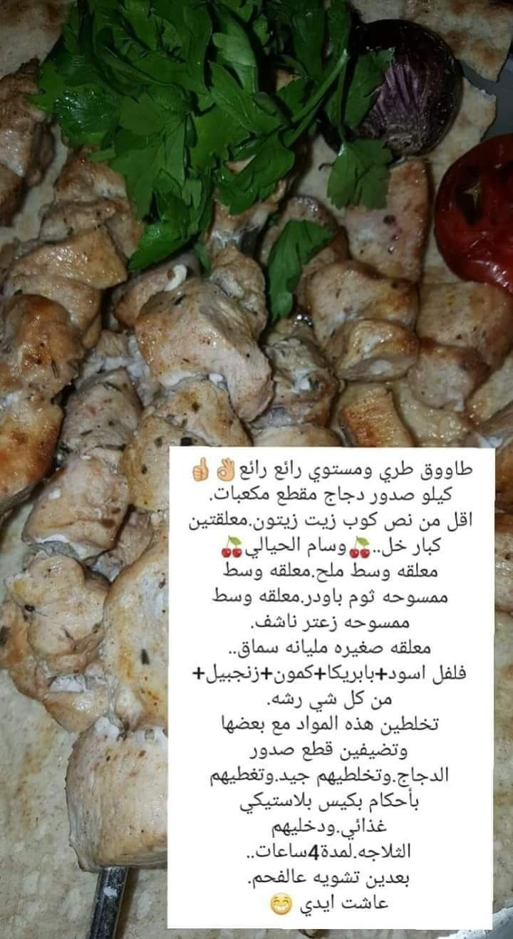 Pin By Taiseer Alabassy On Recipes To Cook Cooking Recipes Cooking Recipes