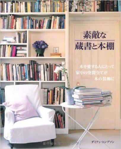 素敵な蔵書と本棚 (GAIA BOOKS) | ダミアン・トンプソン, 田中敦子 | 本 | Amazon.co.jp