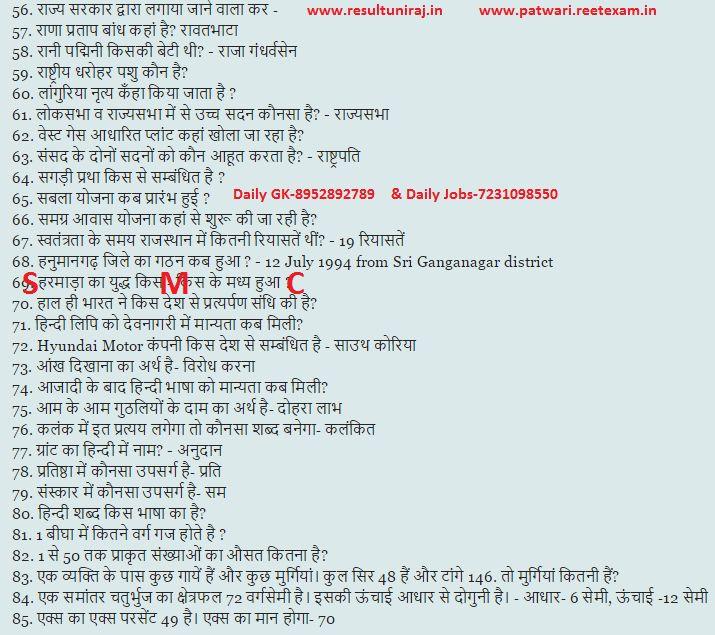 Rajasthan Patwari Previous Year & Sample Paper Download,Rajasthan Patwar Sample Paper or Old Paper Download Hindi/ English Pdf file , Candidates check Patwari Sample & Previous Year Paper