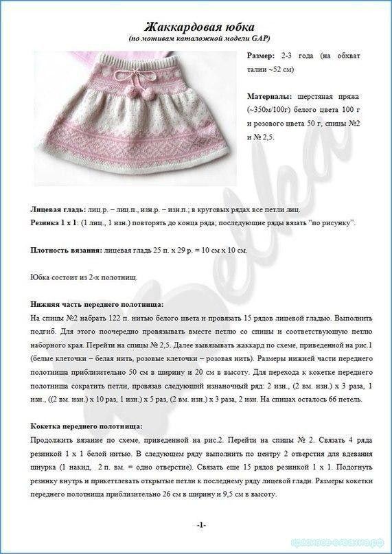 2-3 ÕPETUS: http://красивое-вязание.рф/jakardovaya-ubochka/
