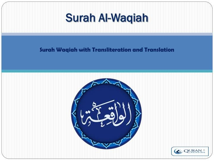 Surah Al-Waqiah is an application in android and iOS, contains full surah Waqiah, its audio recitation, translation and transliteration.