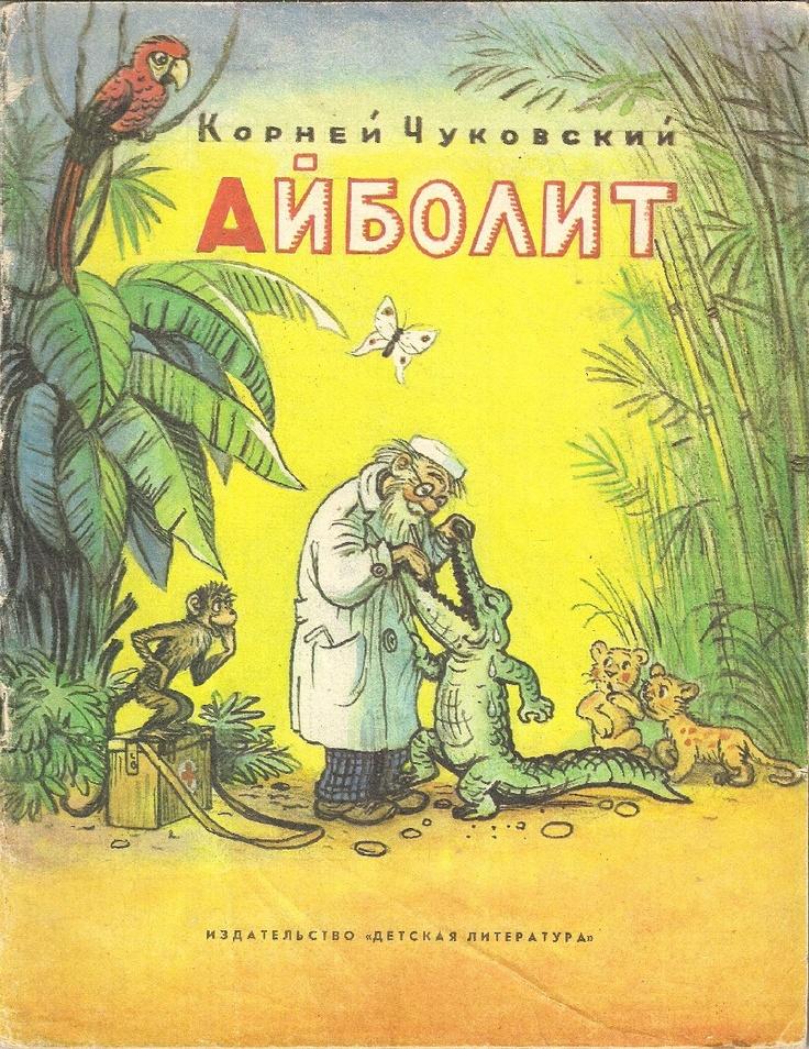 """russian 'Doctor Doolittle"""" by Kornei Chukovski Artist Vladimir Suteev, illustration, Russian books for children, book cover"""
