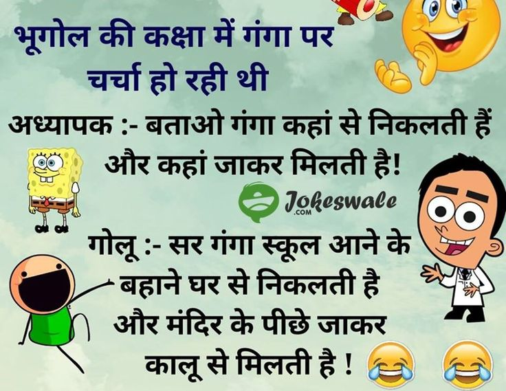 Funny Teachers - Students Jokes in Hindi 2016 Latest www.JokesWale.Com