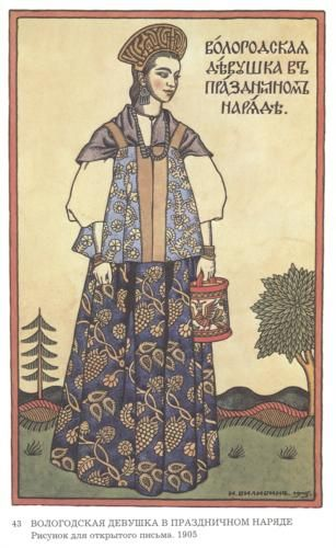 Ivan Bilibin, Vologda girl in holiday dress, The peoples of Russian northern provinces, 1905