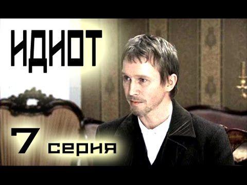 Идиот 7 серия - сериал в хорошем качестве HD (фильм с Мироновым 2003) - ...