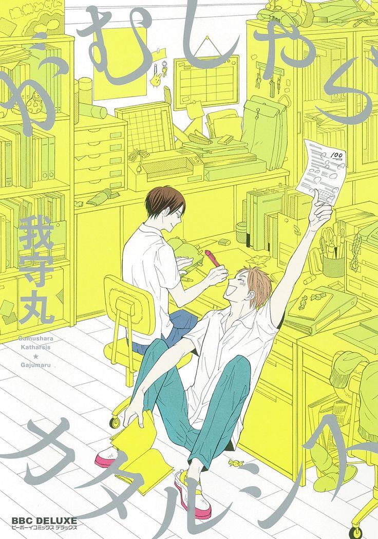 Amazon.co.jp: がむしゃらカタルシス (ビーボーイコミックスデラックス) (ビーボーイコミックスDX): 我守丸: 本