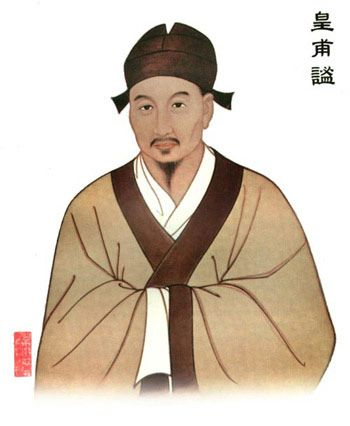 Huang Fu  lived to see the end of the latter Han Dynasty. He is famous for his skills in acupuncture therapy; he wrote the Zhenjiu Jiayi Jing (Systematic Classic of Acu-Moxa Therapy) which was the first treatise exclusively dealing with this subject
