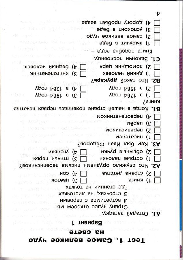 Тест за 1 полугодие рус яз 5 класс бунеев
