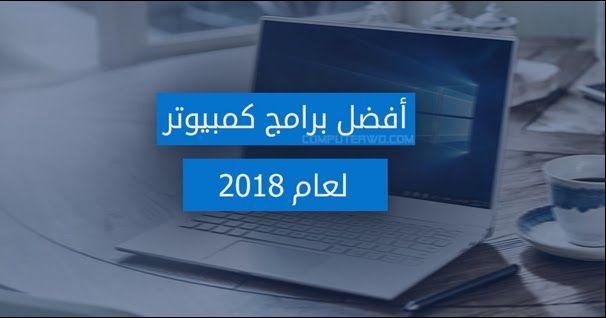 أفضل برامج كمبيوتر لعام 2018 100 برنامج Electronics Laptop