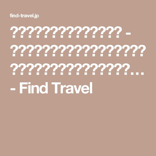 センポルナってどこにあるの? - 透明度高すぎ!マレーシア「センポルナ」の海が、息を呑むほど美しい… - Find Travel