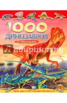 1000 динозавров с наклейками обложка книги
