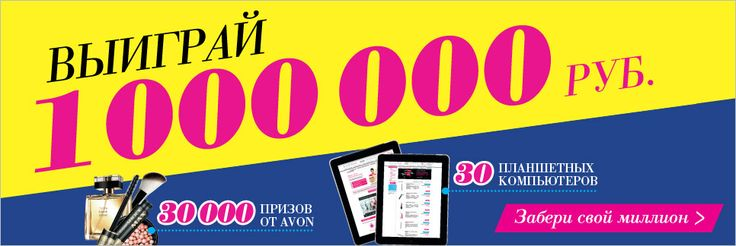 Www.avon.ru продукты купить косметику для волос и тела