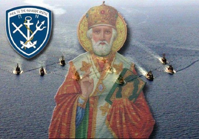 Αφιερωμένη σε όλους τους ναυτικούς είναι η σημερινή ημέρα 6 Δεκεμβρίου, κατά την οποία εορτάζεται ο Άγιος Νικόλαος, προστάτης των απανταχού θαλασσοπόρων. Περισσότερα εδώ: http://elldiktyo.blogspot.com/2014/12/agios.nikolaos.html